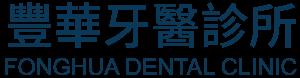 豐華牙醫診所