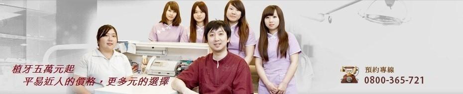 豐華牙醫.